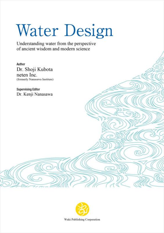 Water Design kindleにて発売開始しました!