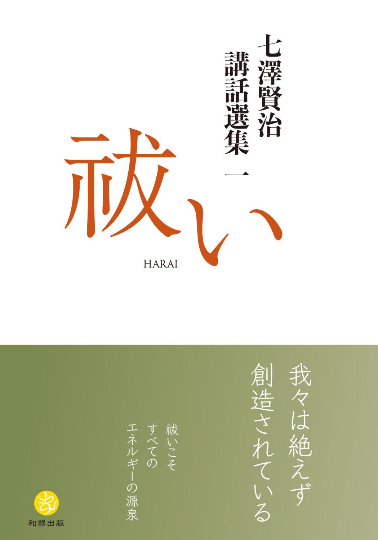七澤賢治 講話選集一 祓い